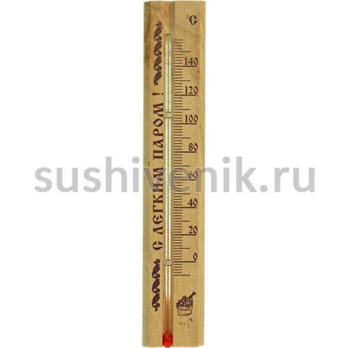 Термометр для бани,сауны