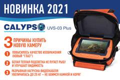 Подводная камера Calypso UVS-02 Plus