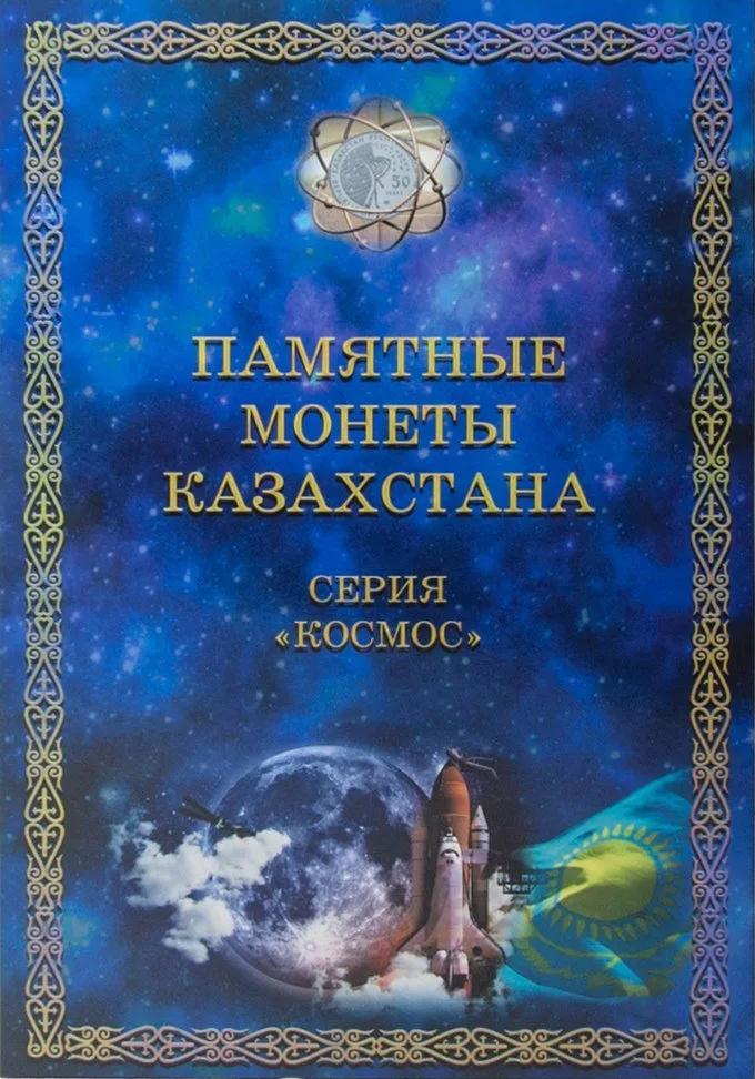 Альбом-планшет с памятными монетами Казахстана. Серия Космос (заполненный).