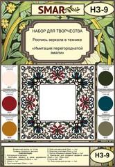 Набор для росписи зеркала №9