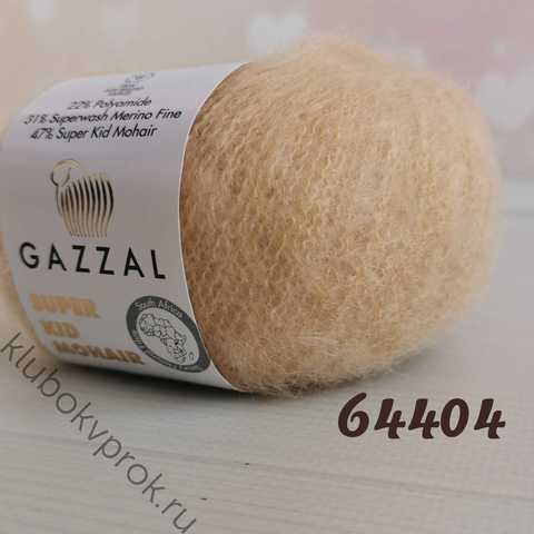 GAZZAL SUPER KID MOHAIR 64404, Крем брюле