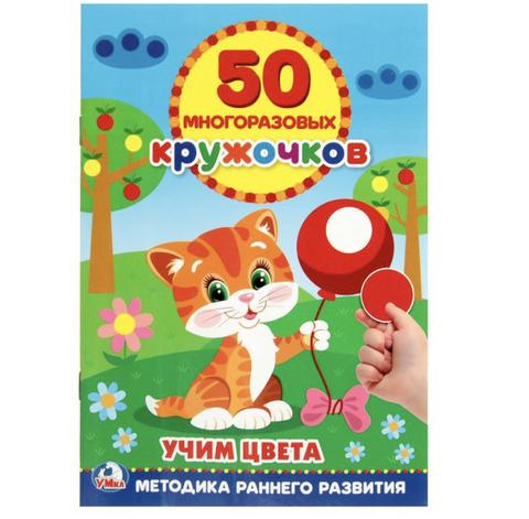 Набор из 3х книг с наклейками «50 кружочков»