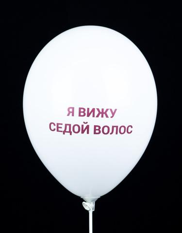 Воздушный шар Я вижу седой волос