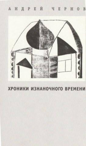 Хроники изнаночного времени. «Слово о полку Игореве»: текст и его окрестности