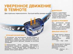 Фонарь налобный FENIX HL18R 400lm (синий)