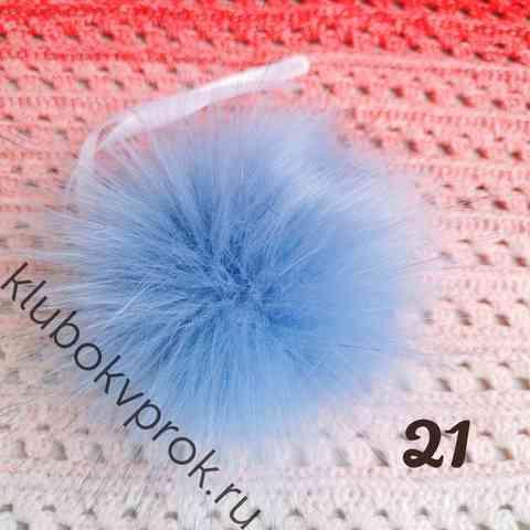 Помпон ЭКО 11-12 см 21, Голубой