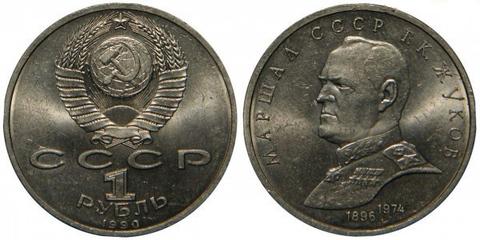 1 рубль Г.К. Жуков 1990 г.