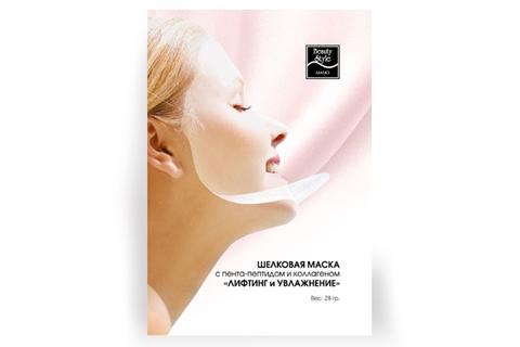 Шелковая маска для лица пента-пептидом и коллагеном Beauty Style, 10 шт.