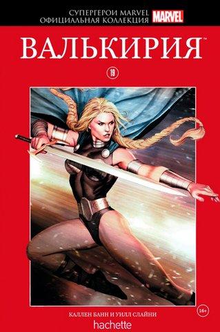 Супергерои Marvel. Официальная коллекция №19 Валькирия (уценка)
