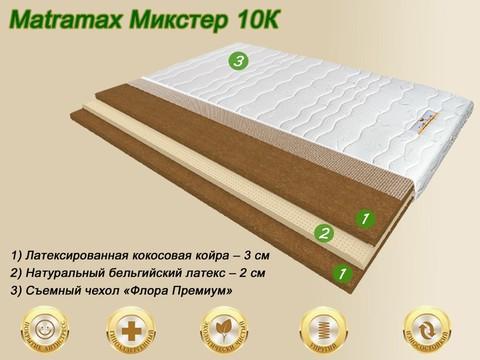 Матрас Матрамакс Микстер 10К купить в Москве от Мегаполис-матрас