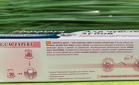 Зубная паста Sensi Relief Himalaya 75мл Индия