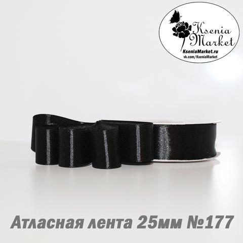 Атласная лента 25мм 27метров №177 (чёрный)