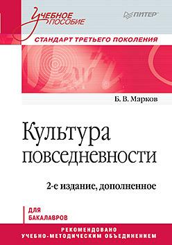 Культура повседневности. Учебное пособие. 2-е изд., доп.