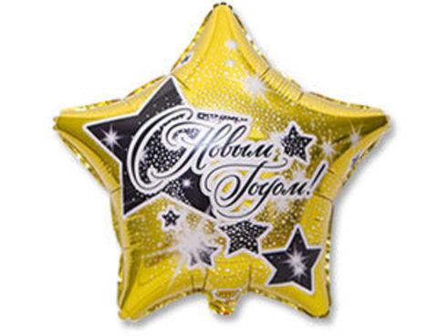 Фольгированный шар С Новым годом звезды