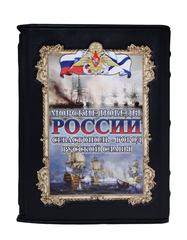 Морские победы России. Севастополь - город русской славы.