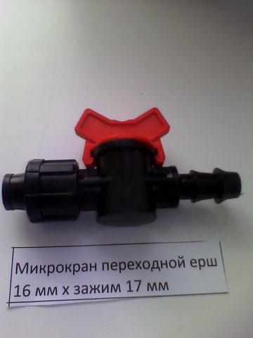 Кран переходной ерш 16Х17 мм с зажимом для капельной ленты