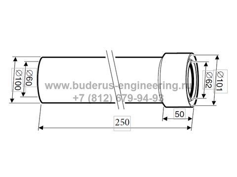 Удлинительный элемент 250мм для Buderus Logamax U072