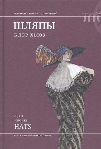 Шляпы | Клэр Хьюз