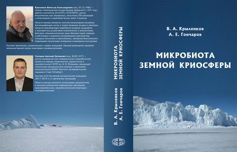 Микробиота земной криосферы // В.А. Крыленков, А.Е. Гончаров