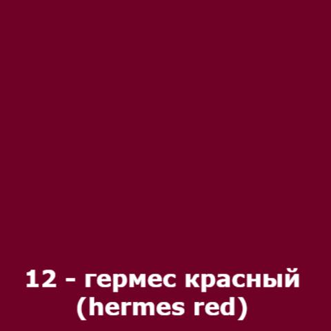 12 - гермес красный (hermes red)