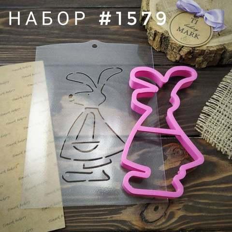 Набор №1579 - Зайчик