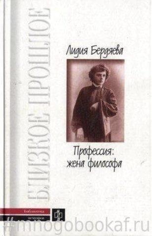 Профессия: жена философа