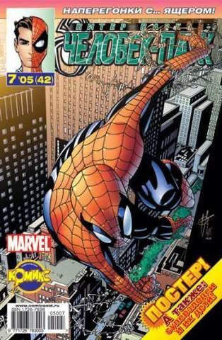 Питер Паркер: Человек-паук №42