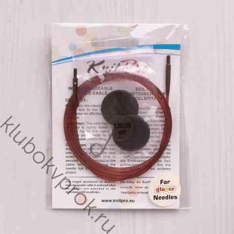 Тросик Knit Pro  для съемных спиц 94см ( общая длина 120см)