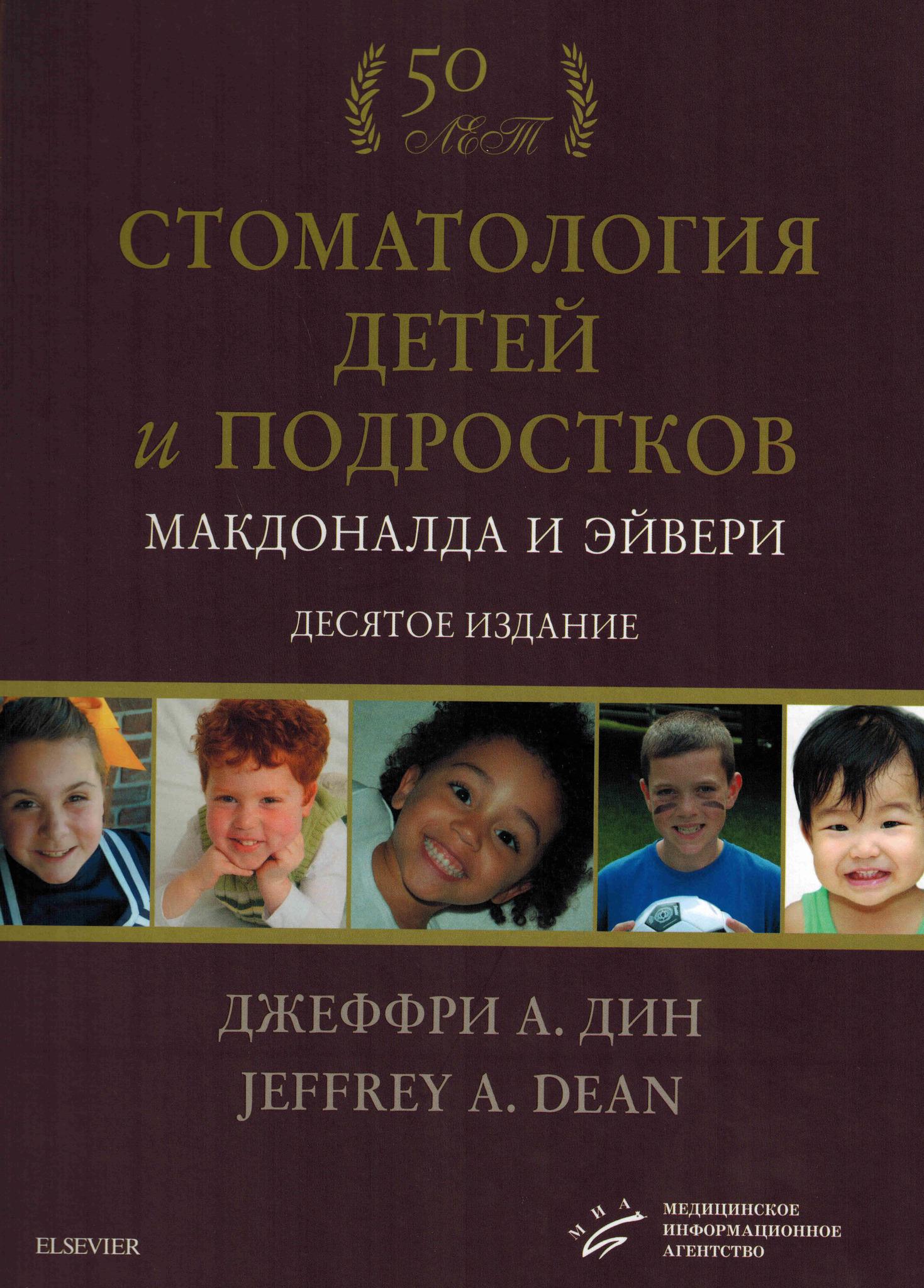 Новинки Стоматология детей и подростков Макдоналда и Эйвери sdip1.jpg