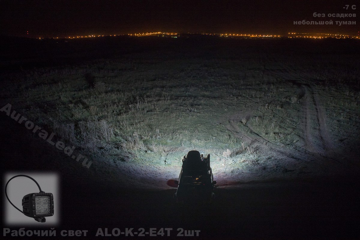 Фара Aurora 2 рабочего белого света ALO-K-2-E4T ALO-K-2-E4T