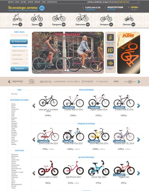 Интернет-магазин Велосипеды мечты
