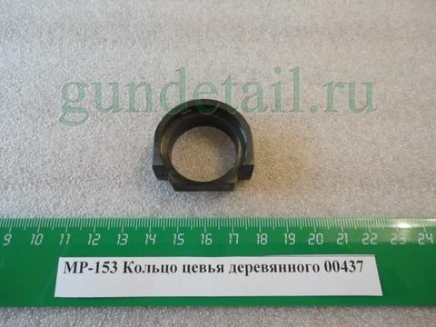 Кольцо деревянного цевья МР153