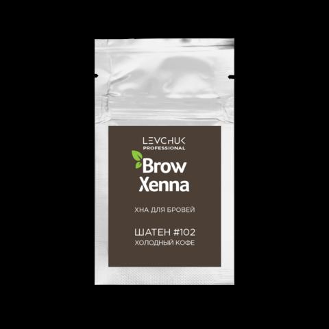 Хна BROW XENNA для бровей ШАТЕН №102 (холодный кофе), саше 6 г