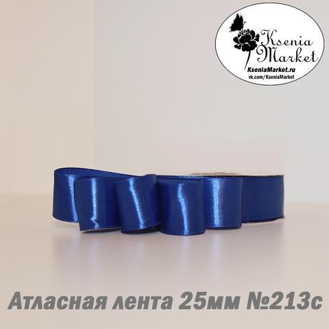 Атласная лента 25мм 27метров №213с (василёк)