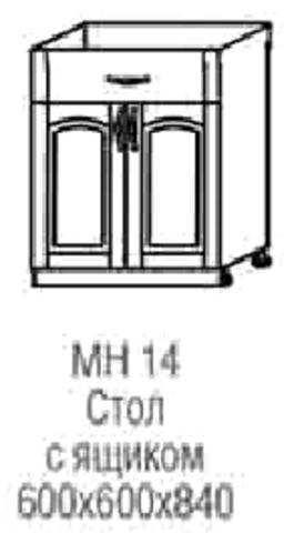 стол с  ящиком МН-14