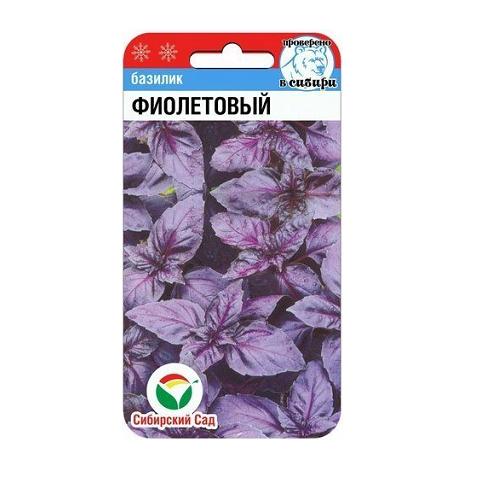 Базилик Фиолетовый 0.5гр (Сиб сад)