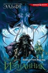 Комикс «Легенда о Темном Эльфе. Книга 2. Изгнанник»
