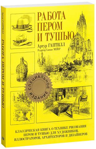 Работа пером и тушью (2-е издание, специальное издание)