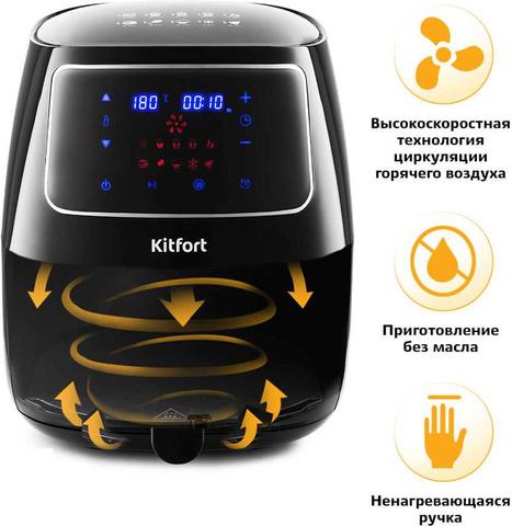 Аэрогриль Kitfort KT-2211 1400Вт черный