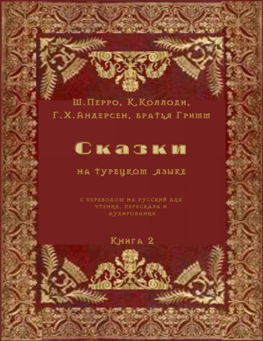 Сказки на турецком языке с переводом на русский для чтения, пересказа и аудирования. Книга 2