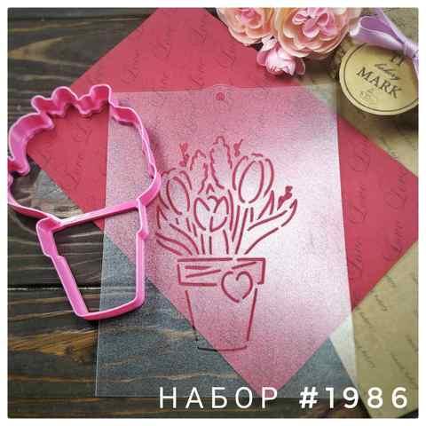 Набор №1986 - Вазон Весенний