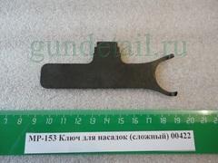 ключ МР153 для насадок и регулировки газового механизма