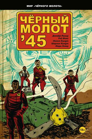 Чёрный Молот '45