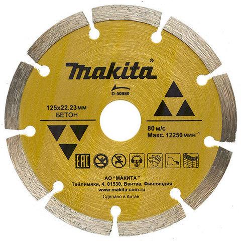 Алмазный диск Makita для бетона 180*22,23 мм