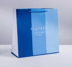 Пакет ламинированный квадратный «Радуйся простым вещам», 30 × 30 × 12 см, 1 шт.