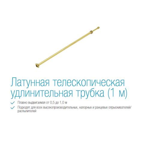 Трубка телескопическая GLORIA 0.5-1 м