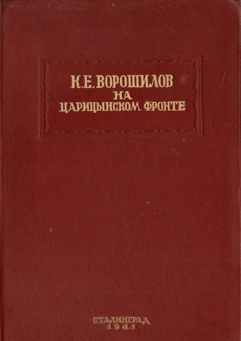 К.Е.Ворошилов на царицынском фронте