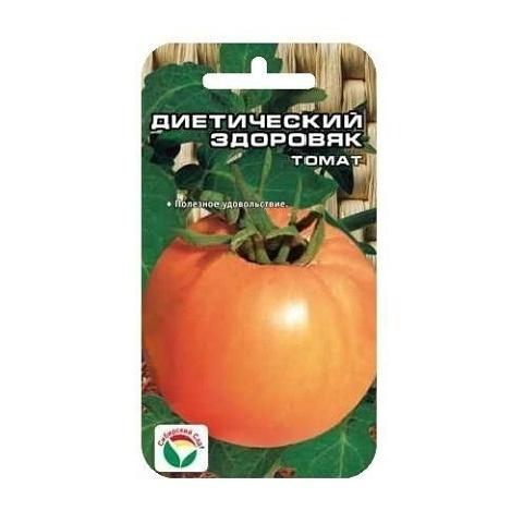 Диетический здоровяк 20шт томат (Сиб Сад)