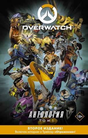 Overwatch: Антология. Том 1 (2 издание, дополненное)