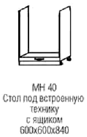 стол под встроенную технику с ящиком МН-40
